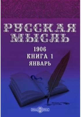 Русская мысль. 1906. Книга 1, Январь