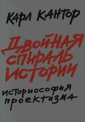 Двойная спираль истории : историософия проектизма: монография. Том 1. Общие проблемы