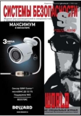 Системы безопасности = Security and Safety: журнал для руководителей и специалистов в области безопасности. 2013. № 6(114)