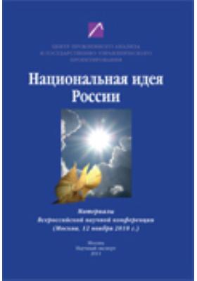 Национальная идея России : материалы Всероссийской научной конференции (Москва, 12 ноября 2010 г.): материалы конференций
