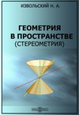 Геометрия в пространстве (стереометрия)