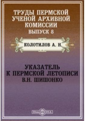 Указатель к Пермской летописи В.Н. Шишонко