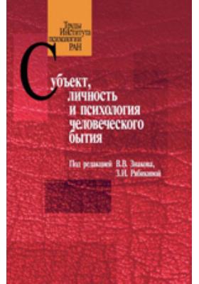 Субъект, личность и психология человеческого бытия: монография