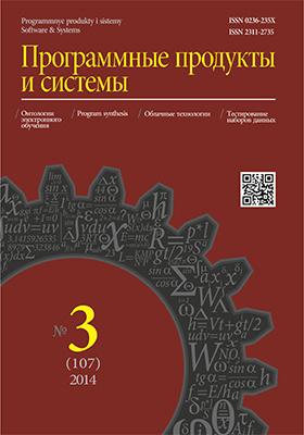 Программные продукты и системы: научно-практическое издание. 2014. № 3 (107)
