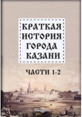 Краткая история города Казани, Ч. 1-2