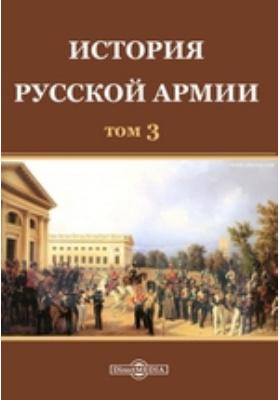 История русской армии. Т. 3