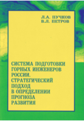 Система подготовки горных инженеров России : стратегический подход в определении прогноза развития: монография