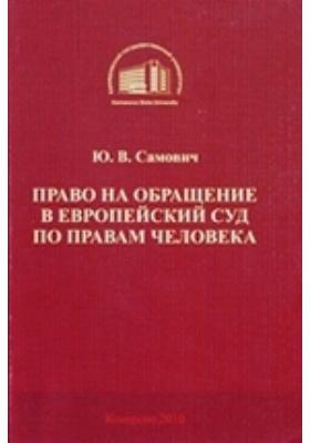Право на обращение в Европейский суд по правам человека: учебное пособие