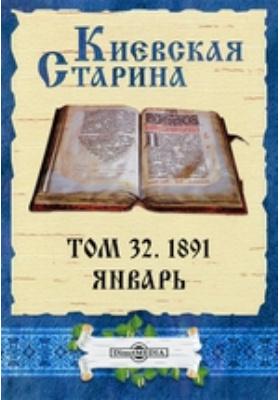 Киевская Старина. 1891. Т. 32, Январь