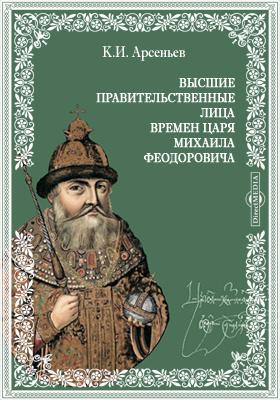 Высшие правительственные лица времен царя Михаила Феодоровича