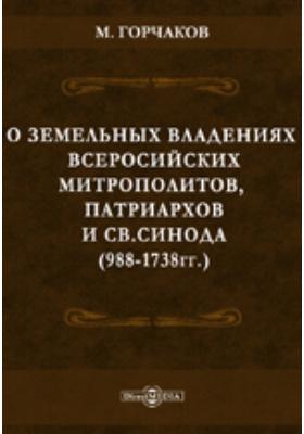 О земельных владениях Всероссийских митрополитов, патриархов и Св. Синода. (988-1738 гг.)