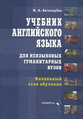 Учебник английского языка : для неязыковых гуманитарных вузов. Начальный этап обучения: учебное пособие