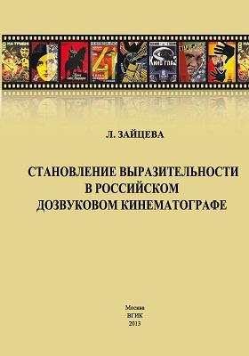 Становление выразительности в российском дозвуковом кинематографе: монография