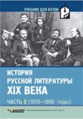 История русской литературы XIX века : в 3-х ч., Ч. 3. 1870-1890-е годы