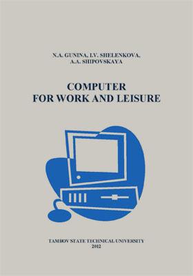 Компьютер для работы и досуга = Computer for Work and Leisure: учебное пособие