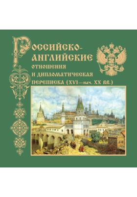 Российско-английские отношения и дипломатическая переписка (XVI - нач. ХХ вв.)