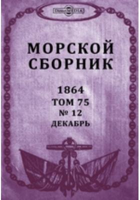 Морской сборник: журнал. 1864. Т. 75, № 12, Декабрь