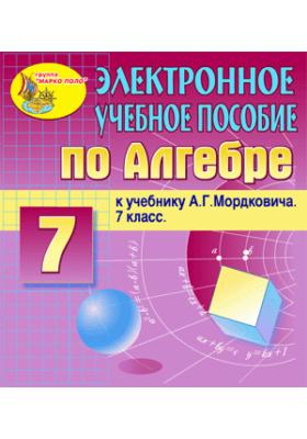Электронное пособие для 7 класса к учебнику А.Г.Мордковича и др.