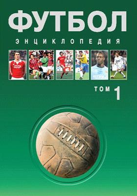 Футбол: энциклопедия : в 3 т. Т. 1. А-Д
