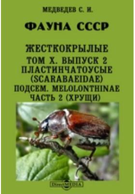 Фауна СССР. Жесткокрылые. Пластинчатоусые (Scarabaeidae). Подсем. Melolonthinae. (Хрущи). Т. X, Вып. 2, Ч. 2