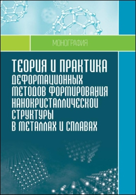 Теория и практика деформационных методов формирования нанокристаллической структуры в металлах и сплавах