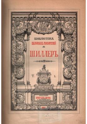 Собрание сочинений в переводе русских писателей в четырёх томах. Т. 1