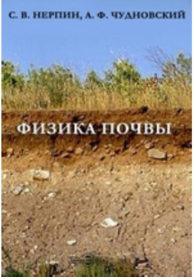 Физика почвы