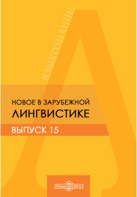 Новое в зарубежной лингвистике. Вып. 15. Современная зарубежная русистика, Ч. 15