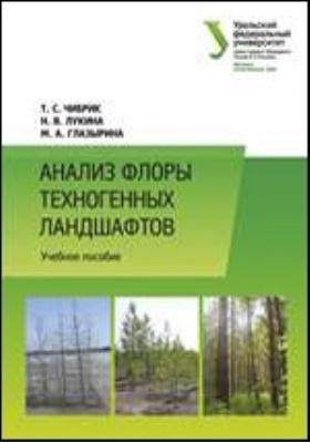Анализ флоры техногенных ландшафтов: учебное пособие