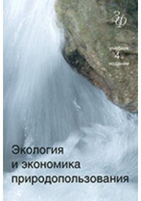 Экология и экономика природопользования: учебник