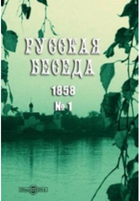 Русская беседа: журнал. 1858. № 1