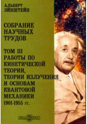 Собрание научных трудов 1901-1955 гг. Т. III. Работы по кинетической теории, теории излучения и основам квантовой механики