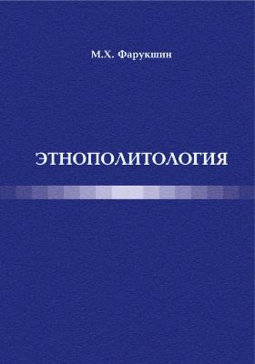 Этнополитология : учебник для студентов и аспирантов факультетов и отделений политологии университетов