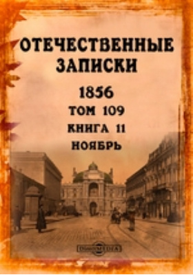 Отечественные записки: журнал. 1856. Т. 109, Книга 11, Ноябрь