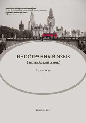 Иностранный язык (английский язык): практикум