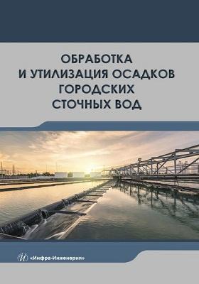 Обработка и утилизация осадков городских сточных вод: учебник