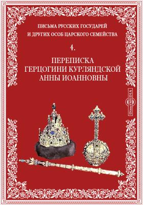 Письма русских государей и других особ царского семейства. 4. Переписка герцогини Курляндской Анны Иоанновны