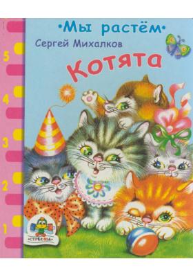 Котята : Считалочка
