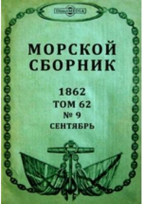 Морской сборник: журнал. 1862. Том 62, № 9, Сентябрь