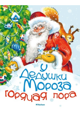 У Дедушки Мороза горячая пора : Стихи