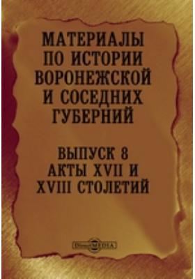 Материалы по истории Воронежской и соседних губерний. Вып. 8. Акты XVII и XVIII столетий
