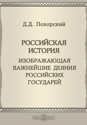 Российская история, изображающая важнейшие деяния российских государей