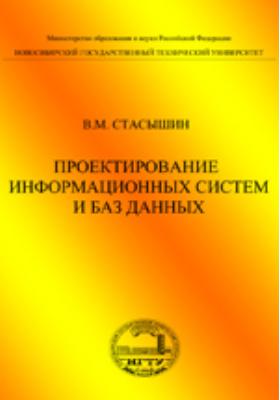 Проектирование информационных систем и баз данных: учебное пособие