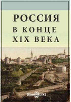 Россия в конце XIX века: публицистика