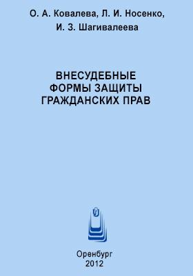 Внесудебные формы защиты гражданских прав: учебное пособие