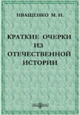 Краткие очерки из отечественной истории: учебное пособие