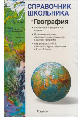 География : Учебно-справочное пособие