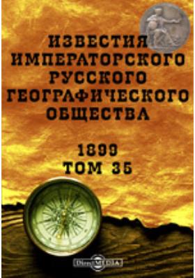 Известия Императорского Русского географического общества. 1899. Т. 35