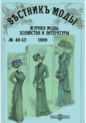 Вестник моды. 1909. № 40-52