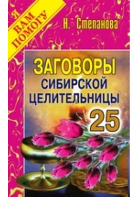 Заговоры сибирской целительницы:. Вып. 25